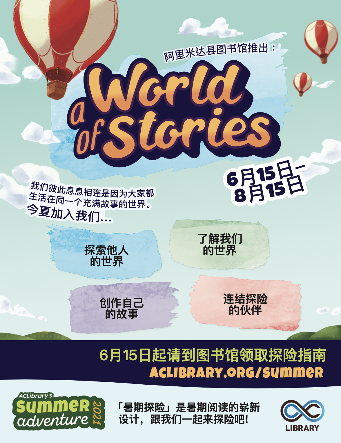 AWOS Flyer Simplified Chinese