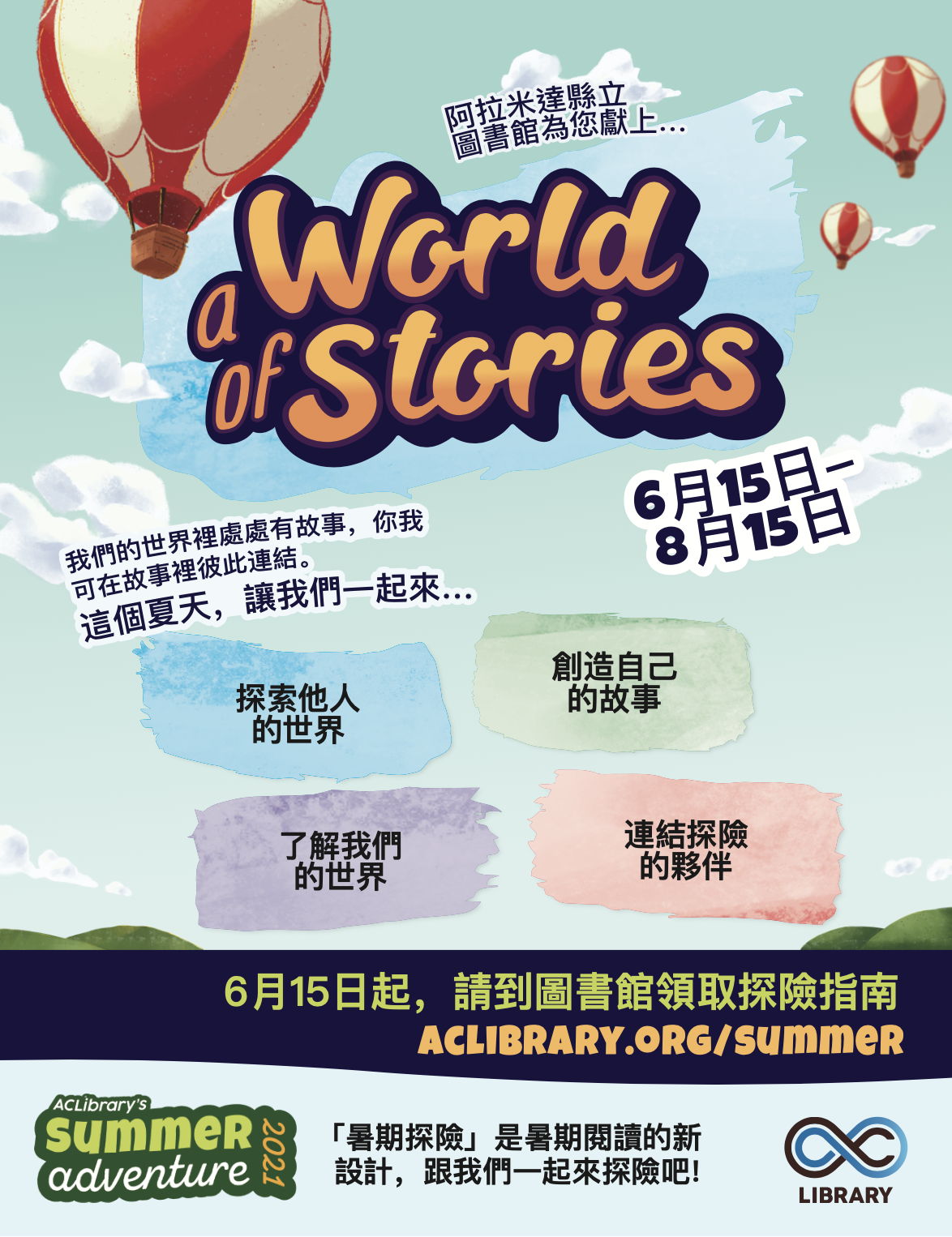 AWOS Flyer Traditional Chinese