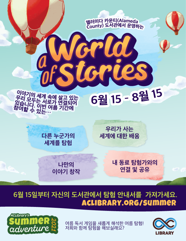 AWOS-Flyer-Korean